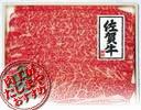 【送料無料】佐賀県産黒毛和牛赤身しゃぶしゃぶ【400g】