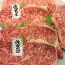 【送料無料】佐賀牛[A5]プレミアムロースステーキ3枚入り【1枚:約170g】