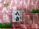 六白黒豚 肩ロースしゃぶしゃぶ用 【100g】