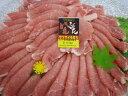 【送料無料】千葉県産いも豚ロース生姜焼き用【500g】