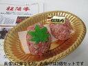 〔松阪牛〕100 贅沢ハンバーグ【1個 約170g】