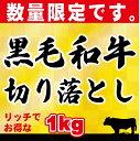 【送料無料】国内産 黒毛和牛切り落とし肉 お得な1kg【訳ア...