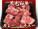 【送料無料】黒毛和牛カレーシチュー用角切り 1kg(500g×2)【訳あり】