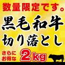 送料無料 【訳アリ】黒毛和牛 2kg 切り落とし肉 (国内産...