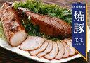 国産豚肉使用!保存料無添加!昔ながらの製法でじっくり焼き上げた国産【焼豚】500g×2