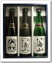 【新潟銘酒:日本酒ギフト】『八海山を贅沢に飲み比べ!ギフトセット<72G-13>』大吟醸酒・純米吟醸酒・吟醸酒父の日プレゼント・お歳暮・お年賀等のギフト品として最適です。【楽ギフ_包装選択】【楽ギフ_のし宛書】【楽ギフ_メッセ入力】