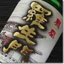 【和歌山県の地酒】【日本酒】『 羅生門 鳳凰(ほうおう)吟醸酒 1.8L 』贈りものやプレゼントにも!お歳暮・お年賀・お中元父の日・敬老の日・内祝い・お誕生日お祝い・のし対応・熨斗名入れ・メッセージカード無料