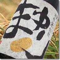 米焼酎 まゆり 25度 1800ml瓶(一升瓶)目野酒造謹製酒米の「山田錦」を50%精米歩合に磨いた醪を蒸留した大吟醸酒のような風味の米焼酎