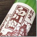 【 日本酒 】【冷酒】『 白川郷 純米にごり酒 1.8L 』関連語句:【 甘口日本酒 】【 にごり