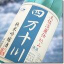 【土佐の地酒】【 日本酒 】 『 四万十川 純米吟醸酒 720ml 』菊水酒造謹製コストパフォーマン