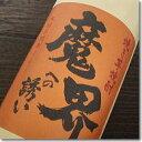 【 焼芋焼酎 】 『 焼き芋焼酎 魔界への誘い 25度 1.8L 』合資会社 光武酒造場謹製