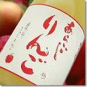 【りんごリキュール】【梅乃宿酒造】『 梅乃宿 あらごしりんご  720ml 』【鶯梅】【梅の宿