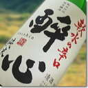 【広島県の地酒】 日本酒 『 酔心 軟水の辛口 純米酒 72...