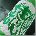 【12月上旬〜中旬出荷予定!】【日本酒:搾りたて新酒 】麒麟山 『 ぽたりぽたりきり