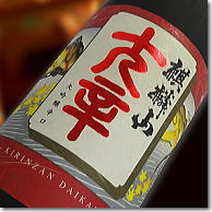 【 日本酒 】新潟淡麗美酒『麒麟山(きりんざん) 大吟醸辛口 1.8L 』 贈りものやプレゼントにも! お歳暮 お年賀 お中元  父の日 敬老の日 内祝い お誕生日 お祝い  のし対応 熨斗名入れ