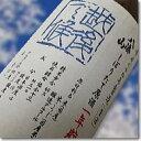 【 日本酒 2015年BY10月製 冷蔵熟成生原酒】八海山 越後で候シリーズ『 八海山 青越後 一年貯蔵生原酒 720ml 』 2015年10月から、酒蔵で低温で管理され、一年間熟成させた熟成生原酒です。