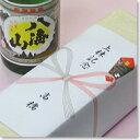 【 贈答用 】 日本酒 『 新潟清酒 八海山 清酒 300ml 1本箱入 』上棟式の上棟記念の内祝い