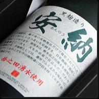 【種子島芋焼酎】【ギフト】『 安納(あんのう) ...の商品画像