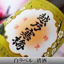 正規取扱品【日本酒】 越乃寒梅 白ラベル(清酒) 1.8L 石本酒造株式会社ぬる燗でさらに美味しい!