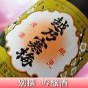 正規取扱品【日本酒】 越乃寒梅 吟醸酒「別撰」 1.8L 石本酒造株式会社日向燗〜ぬ