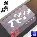 【日本酒ギフト】 新潟淡麗美酒 麒麟山 『 きりんざん 純米吟醸酒 ブラウンボトル 720ml 』2019年1月製造の品(品質良好)