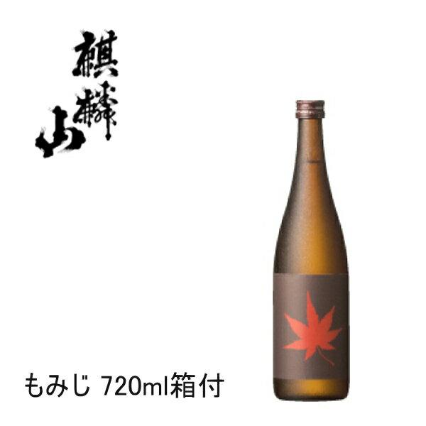 日本酒麒麟山きりんざん<紅葉>もみじ720ml越淡麗米長期熟成純米大吟醸酒秋限定発売品贈りものやプレ