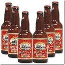 【地ビール工場よりクール便で直送!】『長濱浪漫ビール エールタイプ 330ml 6本セット』【滋賀県