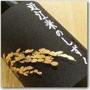 【滋賀県:地酒】『近江米のしずく純米吟醸酒 1.8L』