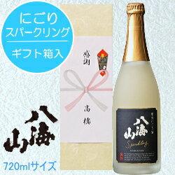 日本酒スパークリング八海山発泡にごり酒720ml専用ギフト箱入バレンタイン・ホワイトデーのプレゼント
