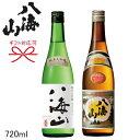 【日本酒ギフト】『八海山清酒・純米吟醸 720mlサイズ詰め合わせセット』八海醸造謹製贈りもの・プレゼント・メッセージカード無料のし対応・熨斗名入れ・お歳暮・お年賀内祝い、母の日、敬老の日、父の日 ギフト