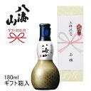 【上棟式 手土産に】 日本酒ギフト 『 八海山 金ひょうたん...