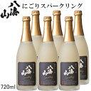 【送料無料】【日本酒】【スパークリング】『 八海山 にごり発...
