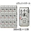 【米焼酎ハイボール】350ml缶×12本『 八海山の焼酎ハイ...