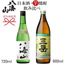 【 焼酎と日本酒の飲み比べギフト 】『 芋焼酎 三岳 900