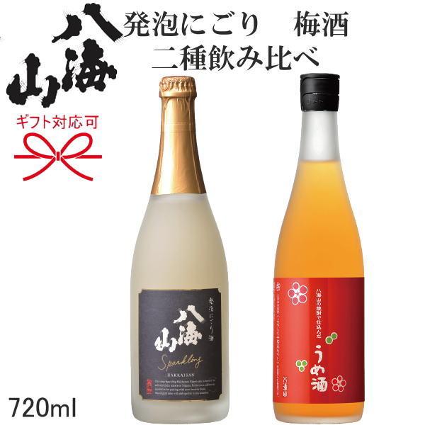 日本酒スパークリングギフト八海山発泡にごり酒720mlサイズ&八海山の焼酎で仕込んだ梅酒720mlギ