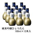【新潟南魚沼の地酒】【日本酒】 八海山 純米吟醸酒 180m...