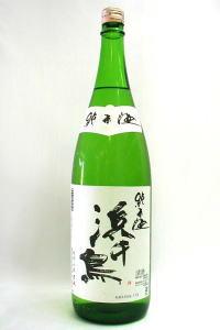 浜千鳥(日本酒)