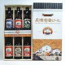 【全国送料無料】クール便でお届け!ビール工場よりできたて直送!長濱浪漫ビールギフトセット<R-6>※