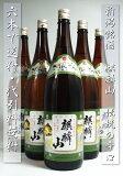 【  ・代引料無料】【 日本酒 】『 麒麟山 (きりんざん)伝統辛口 1.8Lサイズ6本セット』新潟県の淡麗辛口美酒の旨さを是非!お燗酒でも冷酒でもお楽しみいただけます。
