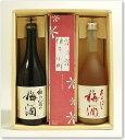 【梅酒ギフト】『 梅乃宿の梅酒ギフトセット【UU72G-2】 』贈りもの・プレゼント・お歳暮・お年賀父の日・内祝い・お誕生日・お祝い