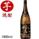 【芋焼酎】黒霧島 25度 1800ml(一升瓶)