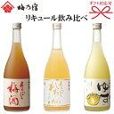 【梅酒とリキュールのギフト】『 梅乃宿 飲み比べセット<UG...