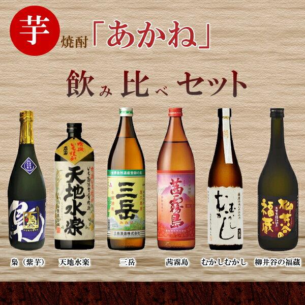 【 本州、四国、九州は送料無料! 】『 芋焼酎飲...の商品画像