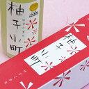 【ゆずリキュール】 柚子小町