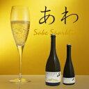 【八海山スパークリング】日本酒 『 あわ 八海山 瓶内二次発酵酒 720ml 』八海醸造贈りも