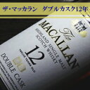【シングルモルトウイスキー】正規品『ザ・マッカラン ダブルカ...