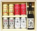【地ビール&地酒ギフトセット】エチゴビールと越後銘酒 八海山...