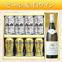 【ギフト品】『ビール&ワインよくばりギフト07』アサヒスーパードライ、サントリー
