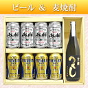 【ビール&焼酎ギフトセット】『ビール&本格麦焼酎 よくばりギフト18』アサヒスーパードラ