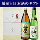 【 焼酎と日本酒の飲み比べギフト 】『 芋焼酎 三岳 900ml & 八海山 純米吟醸 720ml』お歳